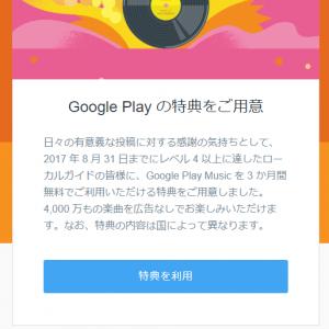 ローカルガイド特典!「Google Play Music」