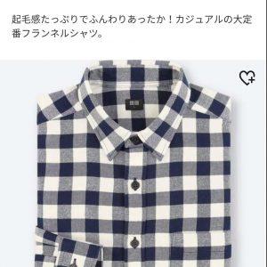 ユニクロ:フランネルチェックシャツ(長袖)