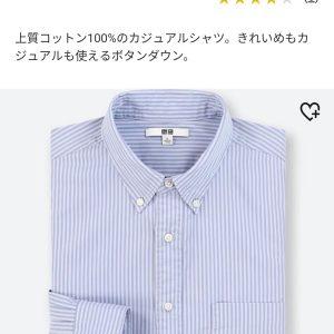 ユニクロ:エクストラファインブロードストライプシャツ(長袖)