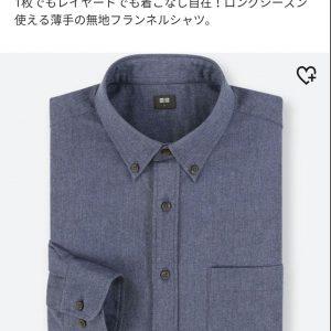 ユニクロ:フランネルシャツ(長袖)
