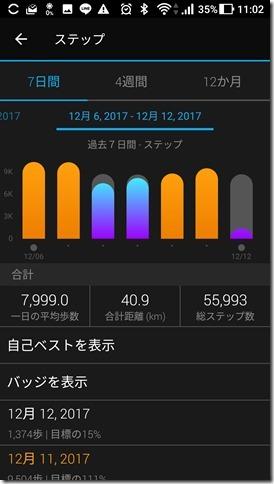 Screenshot_20171212-110224