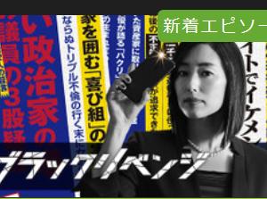 木曜ドラマ「ブラックリベンジ」