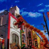 東京湾周回の旅[2]:昼の横浜・中華街