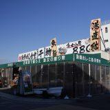 沼津魚市場 in 2018 Feb