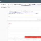 GoogleSearchConsole BETAの「noindex」を修正へ!!