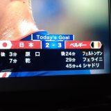 日本代表、2018ワールドカップ・ロシア大会完結![3] vs ポーランド戦
