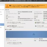 8TBのHDDを自宅サーバーに追加!!