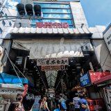 大阪の台所・黒門市場 | 関西夏季休暇録