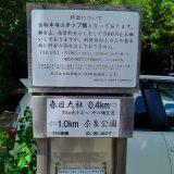 奈良公園で駐車するなら「春日最寄駐車場」 | <番外編>関西夏季休暇録