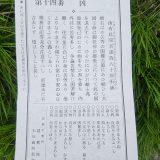凶が出やすい事で有名な「京都・建勲神社」 | 関西夏季休暇録