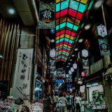 最終訪問地・「錦市場と京極通り」、さらば京都! | 関西夏季休暇録