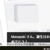 Googleマップも誕生日祝い!!?