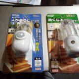 自動で光る2種類のLED購入!