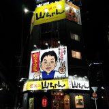 世界の山ちゃん:太閤はなれ|名古屋・イルミネーションツアー2018