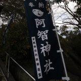 倉敷・阿智神社|旅する平成最後の年末年始!