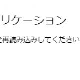 「Googleスプレッドシート」バージョンアップ!?:19.01.11
