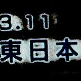 8年目の3.11:東日本大震災-今年は東北を旅します