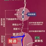 開通した「中部横断自動車道」の「新清水JCT」~「富沢IC」区間を初走行!!