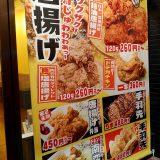 からチキ本舗 静岡丸子店の「とんかつ」