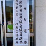 静岡市長選挙は県と市の対立構図!「統一地方選挙2019」