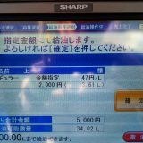 久々に現金で給油・クレジットカードの悲劇!!