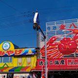 寺泊魚の市場通り(魚のアメ横)|令和に続く旅[新潟編]