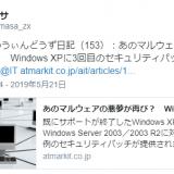 サポート期間終了の「Windows XP」がサポートされる意味