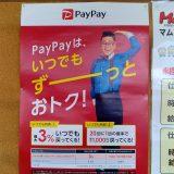 PayPayも対応!?:フードマーケット マム