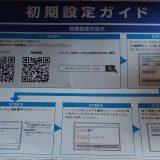 「ジャパンネット銀行」の口座開設と初期設定完了!