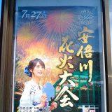もうすぐ「第66回安倍川花火大会」