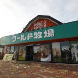 ワールド牧場|令和・関西道楽[大阪編]