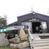 横手山頂ヒュッテ・志賀高原 クランペットカフェ|天空の長野休暇