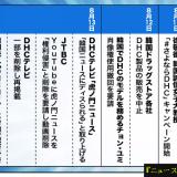 最悪の日韓関係がメディア攻撃にも発展!!?