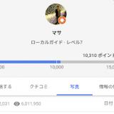 Googleマップの「ローカルガイド」が閲覧600万を突破!!