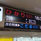 東海道新幹線と静岡|東京浅草旅物語2019<番外編>