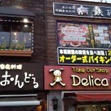 大久保・コリアタウン|東京浅草旅物語2019