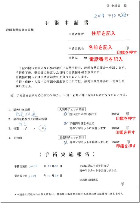 静岡市獣医師会手術申請書
