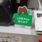 LinePayも対応!?:フードマーケット マム
