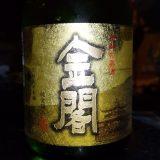 日本酒:キンシ正宗「金箔入 金閣」