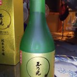 日本酒:純米大吟醸「玉乃光」