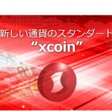竹田恒泰氏プロデュース!「X COIN (エクスコイン)」発表直前!