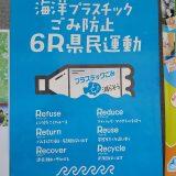 静岡県・海洋プラスチックごみ防止6R県民運動