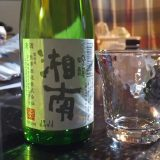 日本酒:吟醸「湘南」