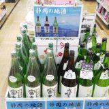 静岡のお酒を眺める。。