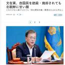 心にもない北朝鮮の謝罪と最後は許してしまう韓国社会