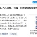 「教養レベル露見」発言撤回の川勝知事、挑発的な発言は控えよ
