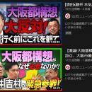 【大阪都構想】府市統合は更なる発展をもたらすのか!?