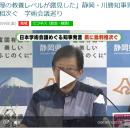 菅首相を「教養のレベル露見」と侮辱する川勝知事、来年の選挙で引退せよ!