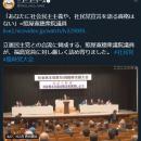 【社民党分裂】反省なき悪しき政党残滓の末路
