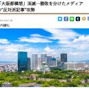 敗れた「大阪都構想」と松井一郎市長の政界引退表明